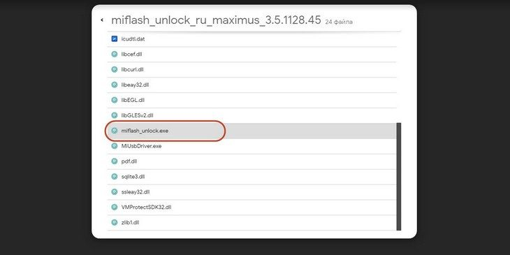Официальная программа Mi Flash Unlock