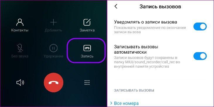 Вот такую миюай звонилку  вы будет видеть в Redmi Note 8 Pro